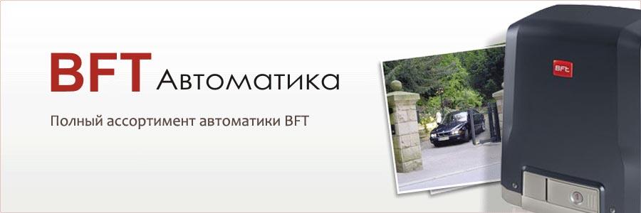 BFT_catalog_900x300